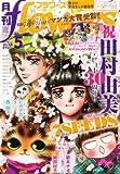 月刊 flowers (フラワーズ) 2013年 05月号 [雑誌]