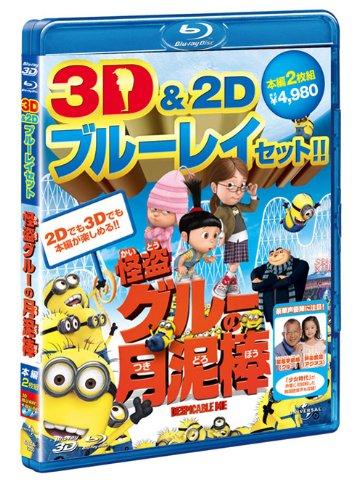 怪盗グルーの月泥棒 3D&2D ブルーレイセット [Blu-ray]