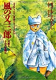 風の又三郎 / ますむら ひろし のシリーズ情報を見る