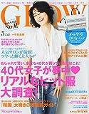 GLOW (グロウ) 2011年 05月号 [雑誌]