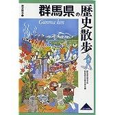 群馬県の歴史散歩 (歴史散歩 (10))