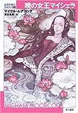暁の女王マイシェラ―永遠の戦士エルリック〈3〉 (ハヤカワ文庫SF)