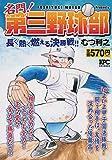名門! 第三野球部 長く、熱く燃える決勝戦!! (講談社プラチナコミックス)