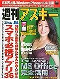 週刊アスキー 2015年 4/14 号 [雑誌]