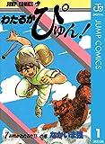 わたるがぴゅん! 1 (ジャンプコミックスDIGITAL)