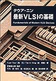 タウア・ニン 最新VLSIの基礎