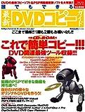誰でもできる最新DVDコピーガイド―DVDコピー&PSP用動画変換&各種DVD作成最新情報