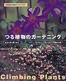 つる植物のガーデニング―仕立て方・楽しみ方 (NHK趣味の園芸ガーデニング21)