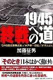 1945 終戦への道 『GHQ歴史課陳述録』と『木戸幸一日記』で終戦を読む