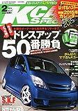 K-CAR (ケーカー) スペシャル 2015年 2月号