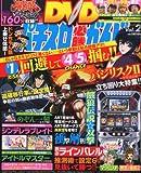 パチスロ必勝ガイドDVD Vol.2 2012年 09月号 [雑誌]