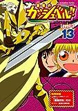 金色のガッシュベル!! Level-3 13 [DVD]