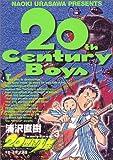 20世紀少年—本格科学冒険漫画 (3巻) ビッグコミックス