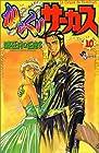 からくりサーカス 第10巻 1999-12発売