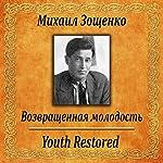 Vozvrashchennaya molodost' | Mikhail Zoshchenko