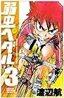 弱虫ペダル 第3巻 2008年11月07日発売