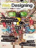 Web Designing (ウェブデザイニング) 2010年 07月号 [雑誌]