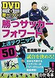 DVDで差がつく! 勝つサッカー フォワード 上達テクニック50 (コツがわかる本)