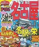 まっぷる 名古屋 '15 (国内|観光・旅行ガイドブック/ガイド)