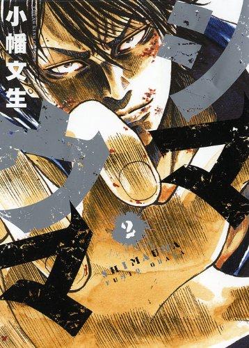 シマウマ 2巻 (ヤングキングコミックス)