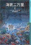 書影:海底二万里〈上〉(岩波少年文庫)
