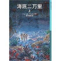 海底二万里 (上) (岩波少年文庫(572))