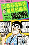 こちら葛飾区亀有公園前派出所 (第28巻) (ジャンプ・コミックス)