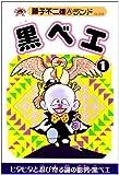 黒ベエ 第1巻 (藤子不二雄Aランド (Vol.008))