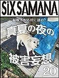 シックスサマナ 第20号 真夏の夜の被害妄想