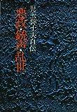 悪政・銃声・乱世―児玉誉士夫自伝 (1974年)