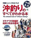 沖釣りのすべてがわかる本―沖縄フィッシングガイドブック (エイムック (1485))