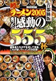 食った!感動の555杯 首都圏版—噂のラーメン2005