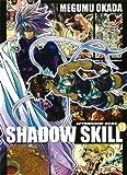 SHADOW SKILL(10) (アフタヌーンKCデラックス) [コミック] / 岡田 芽武 (著); 講談社 (刊)