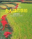 たんぼの季節―JAPAN The Ancient Rice Fields