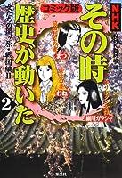 NHK「その時歴史が動いた」コミック版 2 女たちの関ヶ原・戦国編2