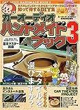 カーオーディオハンドメイドブック (3) (Geibun mooks (No.487))