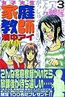 女子大生家庭教師濱中アイ 第3巻 2005年04月15日発売