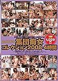 集団痴女コレクション2008 4時間 [DVD]