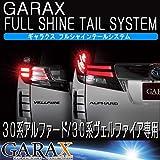 GARAX ギャラクス フルシャインテールシステム 30系アルファード/30系ヴェルファイア AL-FST-30