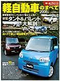軽自動車のすべて 2008年 (2008) (モーターファン別冊 統括シリーズ vol. 5)