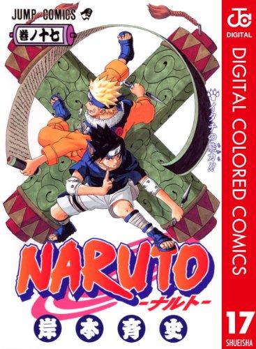 NARUTO―ナルト― カラー版 17 (ジャンプコミックスDIGITAL)