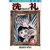 洗礼 4 (フラワーコミックス)