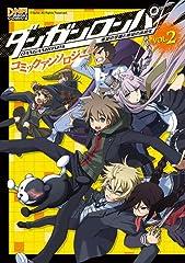 ダンガンロンパ希望の学園と絶望の高校生コミックアンソロジー (2) (IDコミックス DNAメディアコミックス)
