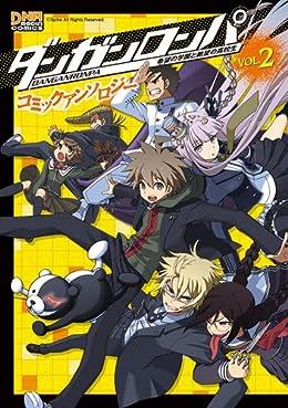 ダンガンロンパ希望の学園と絶望の高校生コミックアンソロジー 2 (IDコミックス DNAメディアコミックス)