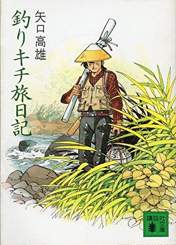 釣りキチ旅日記 (講談社文庫)