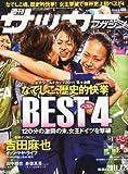 サッカーマガジン 2011年 7/26号 [雑誌]
