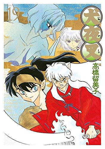 犬夜叉 19 (少年サンデーコミックススペシャル)