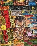 漫画実話ナックルズ 2010年 07月号 [雑誌]