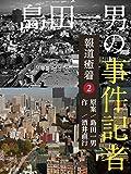 島田一男の「事件記者」 報道癒着 第2章 リメイク版 事件記者