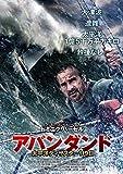 アバンダンド 太平洋ディザスター119日[DVD]